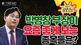 [국내 주식] 박병창 부장의 레이더에 들어온 이 종목!…