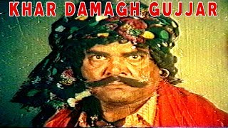 KHAR DAMAGH GUJJAR (2003) - SULTAN RAHI, NEELI, GORI & IZHAR QAZI - OFFICIAL FULL MOVIE