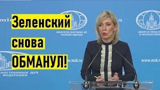 Мария Захарова: Даже Европа признала ДИСКРИМИНАЦИЮ русского на Украине