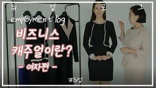 취업|  면접 비즈니스 캐주얼 예쁘게 입는 법 (여성편…