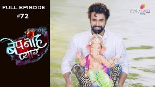Bepanah Pyaar - 10th September 2019 - बेपनाह प्यार - Full Episode