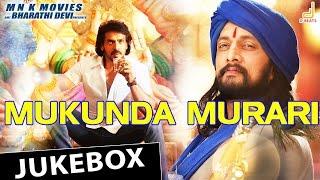 Mukunda Murari | Jukebox | Real Star Upendra | Kichcha Sudeepa | Arjun Janya | Nanda Kishore