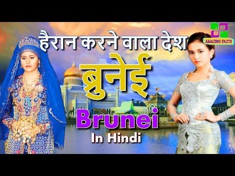ब्रुनेई हैरान करने वाला देश // Brunei a fabulous country
