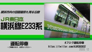 【JR東日本】横浜なのに田園区間!横浜線E233系