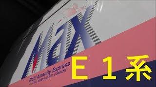 新幹線E1系電車(鉄道博物館)