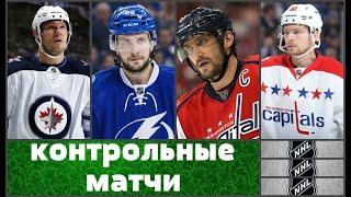 НХЛ ОВЕЧКИН КУЧЕРОВ МИХЕЕВ ЖГУТ Контрольные Матчи.