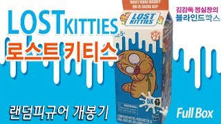 kitty fail