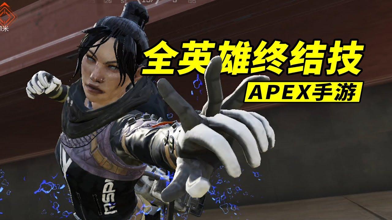 APEX手游の终结技实战演示,全部英雄!