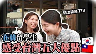 【台韓差異】在韓留學生感受台灣5大優點!!