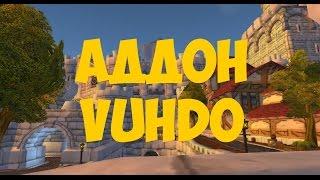 Гайд по аддону VuhDo (Вуду)