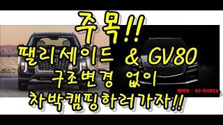 [H2-KOREA] 팰리세이드와 GV80가 차박을한다면…