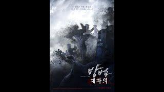 영화 [방법: 재차의] - 엄지원, 정지소, 정문성, 김인권