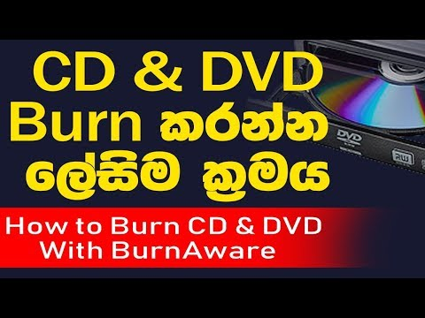 The Best Way to Burn DVD & CD Fast and Free - Sinhala