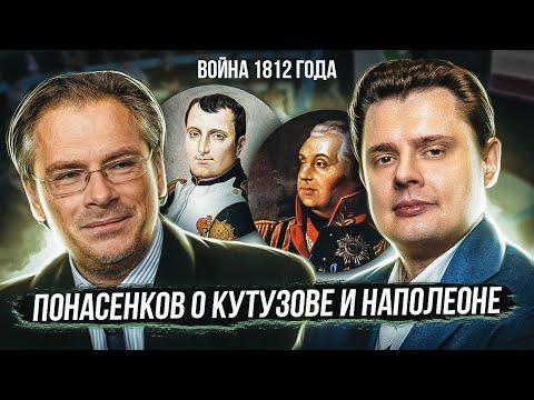 Евгений Понасенков о Кутузове и Наполеоне // война 1812 года // Драматургия истории