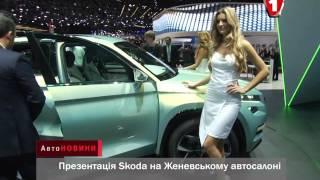 АвтоНОВОСТИ презентация Skoda на Женевском автосалоне(Присоединяйтесь к нам! http://facebook.com/1auto.tv http://vk.com/auto1tv http://twitter.com/avtomobilniy http://gplus.to/1auto ..., 2016-03-15T09:22:38.000Z)