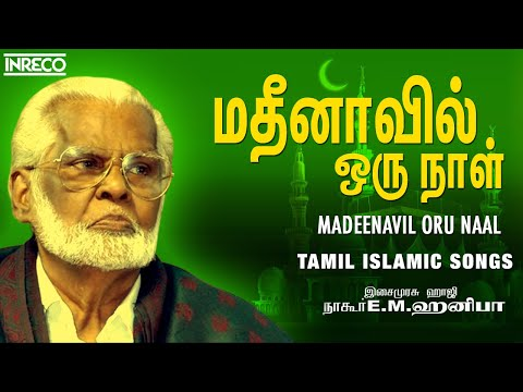 Tamil Muslim Devotional | Nagore E.M| Madeenavil Oru Naal | Jukebox