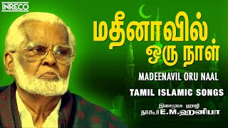 Tamil Muslim Devotional | Nagore E.M.Hanifa  | Madeenavil Oru Naal | Jukebox