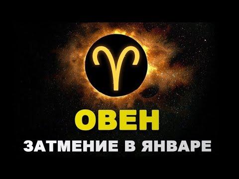 Коридор затмений для ОВНОВ. Затмение в январе 2019.