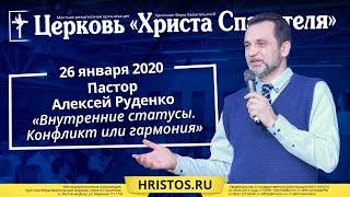 26 января 2020. Алексей Руденко - Внутренние статусы. Конфликт или гармония. Судроперевод
