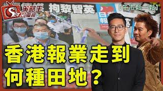 香港報業走到何種田地?-午市鬆一鬆-李鴻彥_江小魚-2021年6月21日