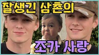 낯가리는 아기-미국 훈남 삼촌들과 친해지기 프로젝트 1편(낯가림이 심한 아기 삼촌과 친해지길 바라며)