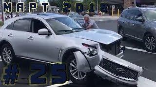 Подборка ДТП Март 2018 #25/ Car crash compilation March 2018 #25
