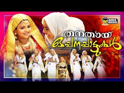 മലബാറിലെ തനതായ ഒപ്പനപ്പാട്ടുകൾ | Selected Traditional Oppana Songs | Mappilappattukal 2017