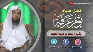 فضل صيام يوم عرفة _ الشيخ سعد العتيق