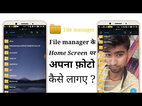 Mobile के file manager में लगाये अपना photo | Technical Apps |