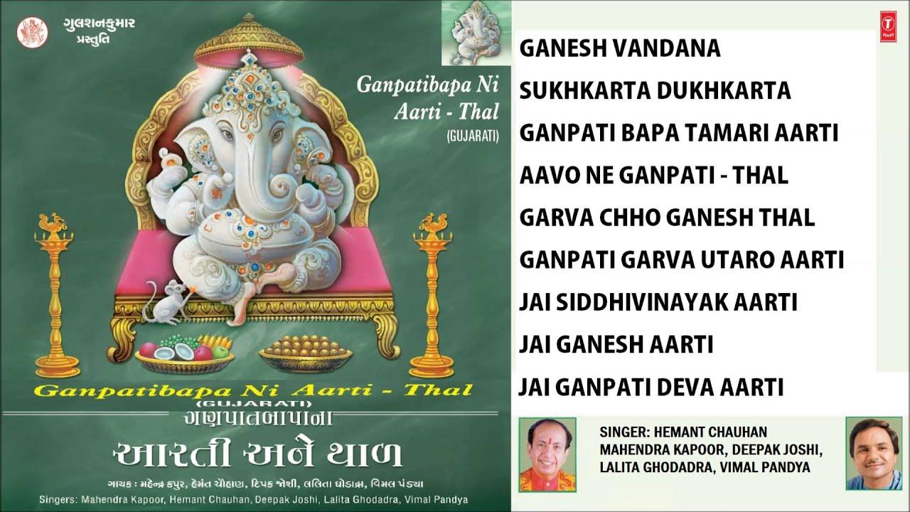 Lord Ganesha Aarti Collection Lyrics