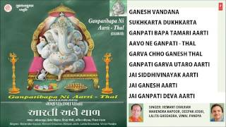 Ganpati Bapa Ni Aarti, Thaal, Gujarati By Hemant Chauhan I Full Audio Songs Juke Box