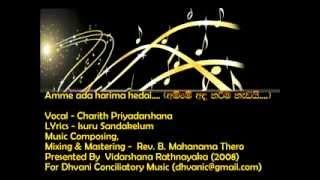 Amme ada harima hedai.....අම්ෙම් අද..... Charith Priyadarshana.flv