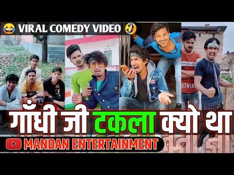 Download गाँधी जी टकला क्यो था Mani Meraj Tiktok New Funny #ComedyVideo   Mandan Entertainment  Episode_80