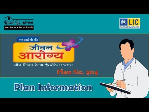 Jeevan Arogya (Lic Health Insurance Plan) By: Ritesh Lic Advisor