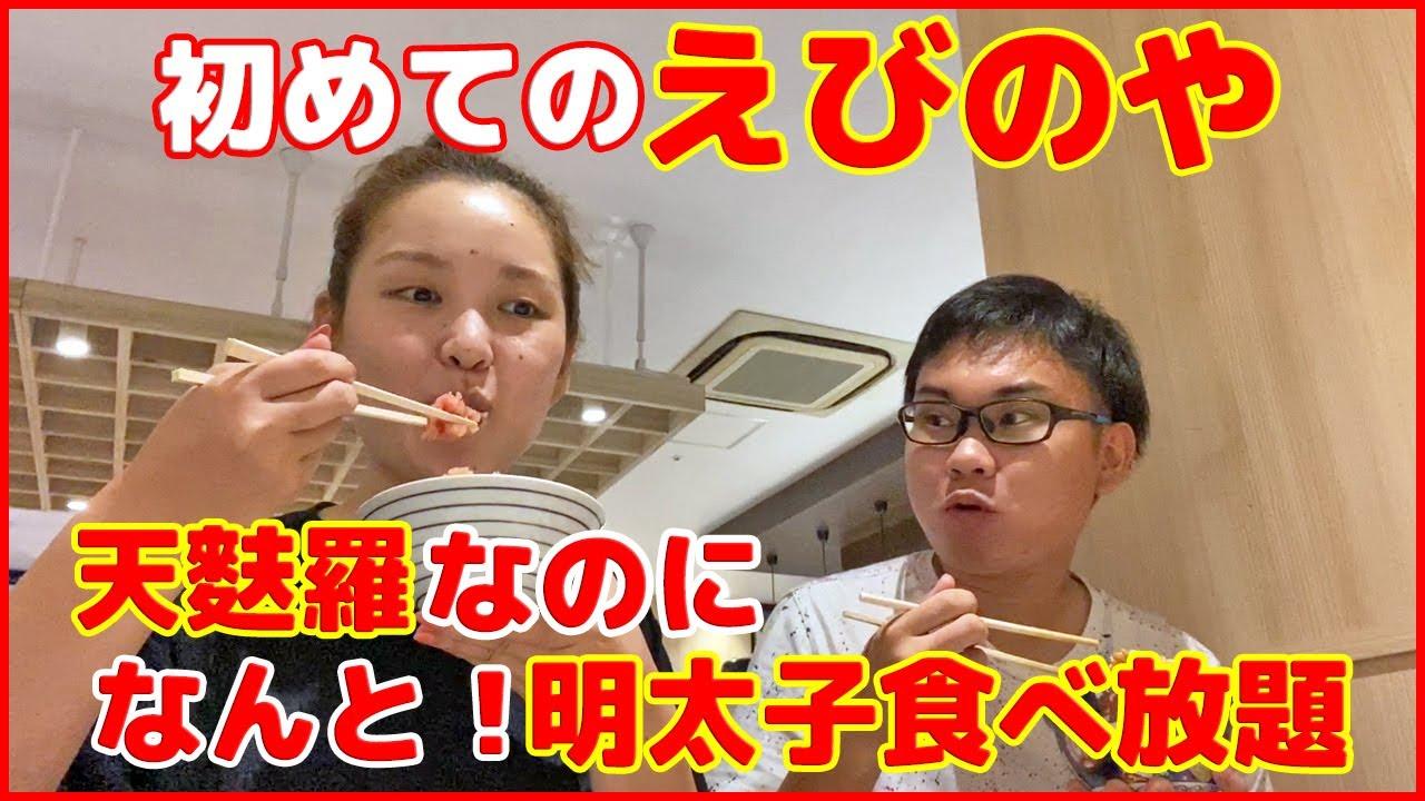 【初めてのえびのや】天麩羅屋なのに明太子食べ放題!?