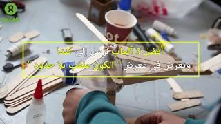 توعية أطفال مخيم الزعتري بأهمية إعادة التدوير من خلال صنع الألعاب