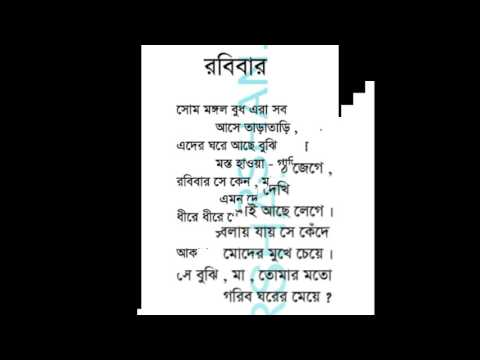 Class one recitation robibar bangla kobita abritti