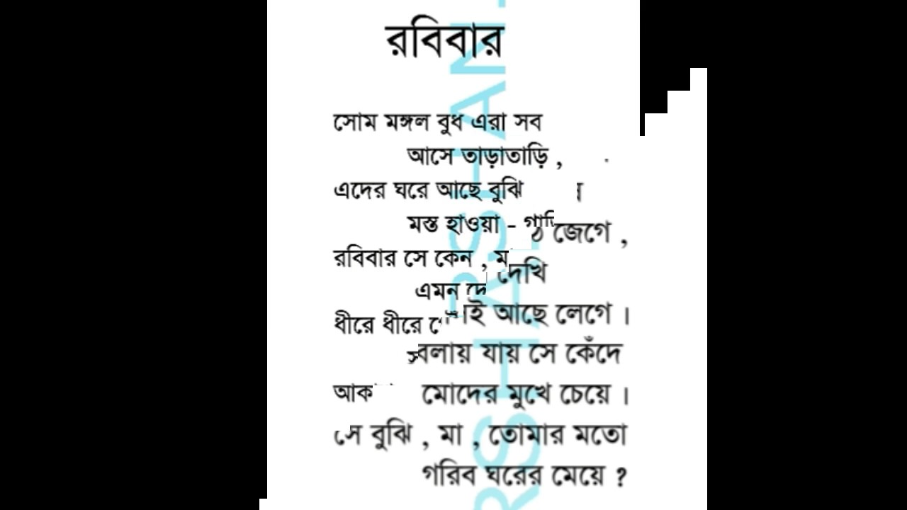 BENGALI POEM PDF DOWNLOAD