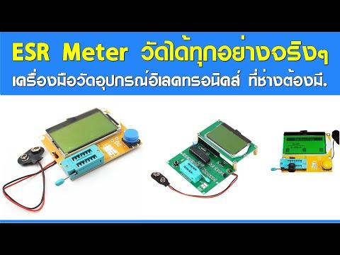 ทดสอบเครื่อง LCR METER - ESR METER T3 All in One Meter