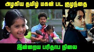 அழகிய தமிழ் மகன் பட குழந்தை இன்றைய பரிதாப நிலை | Azhagiya Tamil Magan Movie Child Artist