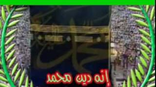 أنشودة صلَ الله على محمد