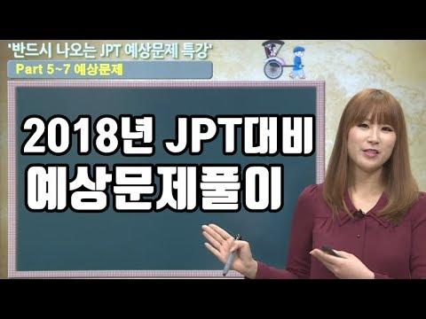 [2018년 대비] JPT 기출 예상문제