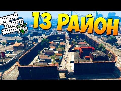 GTA 5 Моды: Карта - 13 РАЙОН