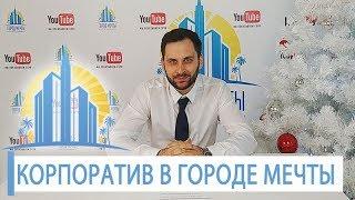 Новогодний корпоратив в Городе Мечты ! Приглашаем всех на прямую трансляцию корпоратива Города Мечты