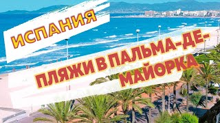пляжи в Пальма-де-Майорка в Испании в 2020 году: где лучше купаться