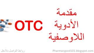 مقدمة ادوية بدون وصفة طبية - بدون وصفة #1900   Over the counter drugs introduction OTC