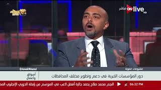 أسواق وأعمال - محمد محي الدين: مؤسسة مصر الخير تدار بفكر حديث لايمكن تخيله