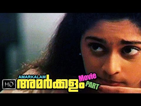 Malayalam Movie Amarkalam Part | Is Love A Simple Subject?