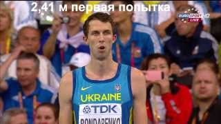 Бондаренко 2,41 Финал Чемпионат мира Москва 2013