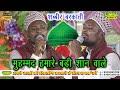 नए अंदाज़ में मुहम्मद हमारे बड़ी शान वाले Shabbir Barkati 13 Nov 2019 Gonda
